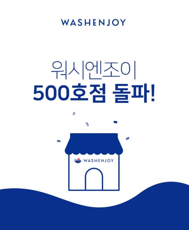 워시엔조이 500호점 돌파, '점주 성장' 지원으로 본사-점주 함께 성장