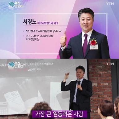 YTN 혁신 코리아 [서경노, (주)코리아런드리 대표] 인터뷰