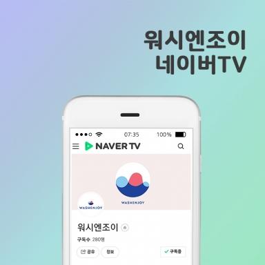 워시엔조이 새로운 채널, 네이버TV