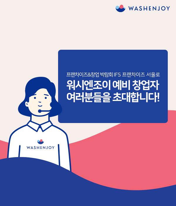워시엔조이 셀프빨래방' 국내 최대 창업 박람회 IFS 프랜차이즈 서울 참가 안내