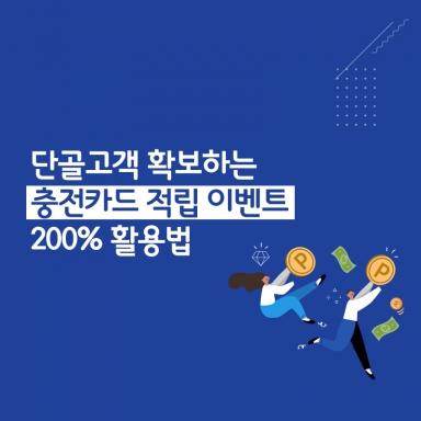 단골고객 확보하는 충전카드 적립 이벤트 200% 활용법