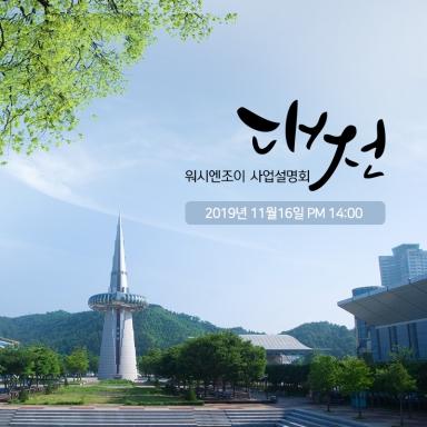 워시엔조이 대전 사업설명회 개최