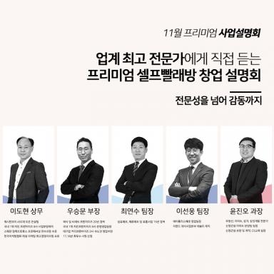 11월 프리미엄 사업설명회 안내