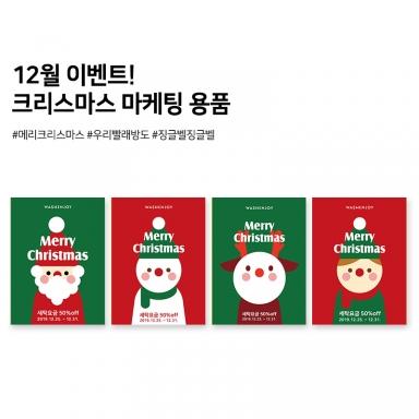 크리스마스 마케팅 용품 소개