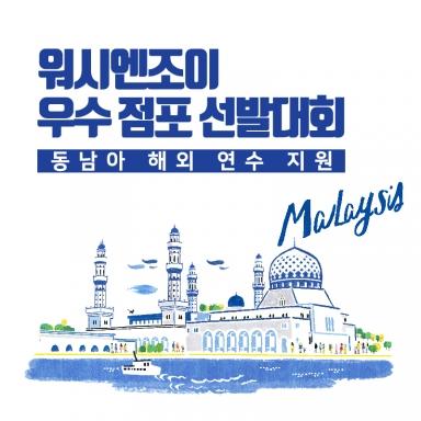 워시엔조이 점주 해외연수 프로젝트! 워시엔조이 우수 점포 선발대회