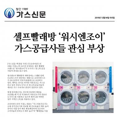 '워시엔조이' 가스공급사들 관심 부상