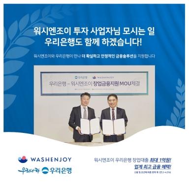 워시엔조이-우리은행 창업금융지원 프로그램