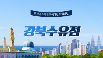 [강북수유점] 가상현실로 빨래방 홍보하기