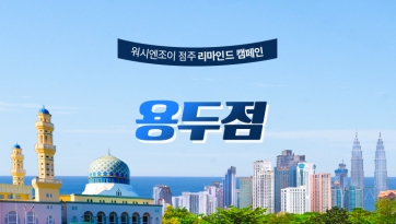[용두점] 여러분의 고객은 한국분만 있나요?