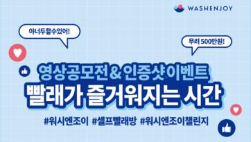 워시엔조이 전국 라디오 광고 시작! 💌🎶