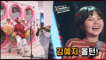 보이스코리아 2020 김예지! 워시엔조이에서 부른 팝송 커버 영상