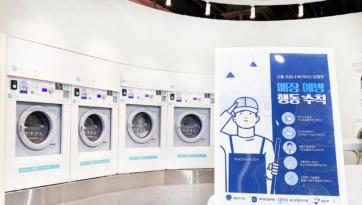코리아런드리, 코로나 위기 속 위생관리에 특화된 세탁서비스로 승승장구