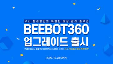 우리 빨래방만의 매장 관리 솔루션 BEEBOT360 업그레이드 런칭!