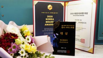 워시엔조이, 2020 대한민국브랜드대상 '대상' 수상의 영광!