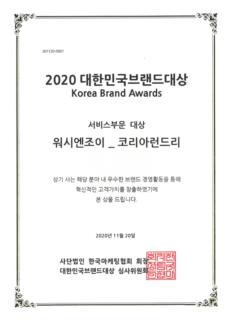 2020 대한민국브랜드대상 전사 서비스부문 대상