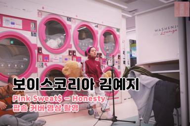 보이스코리아 2020 김예지! 팝송 커버