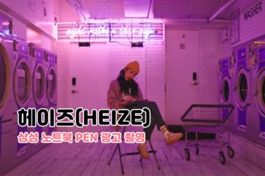 헤이즈 광고 영상 촬영