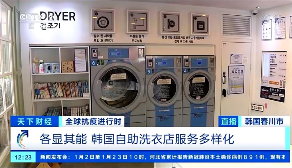 중국 방송국 CCTV에 소개 된 워시엔조이 셀프빨래방