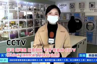 중국 전역에 소개된 워시엔조이 셀프빨래방 ☺