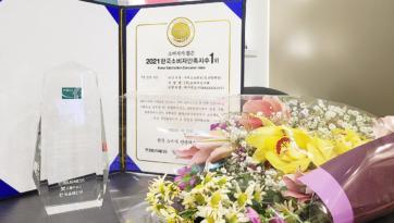 워시엔조이, 7년 연속 한국소비자만족지수 1위 수상 시상식 모습 공개!