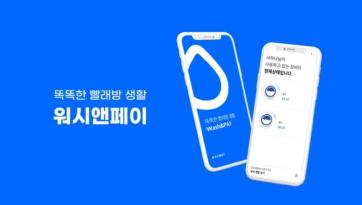 빨래방 모바일 결제 앱 워시앤페이(Wash&PAY) 론칭!