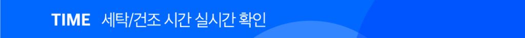 모바일 간편결제 시스템 워시앤페이 앱 설명 사진입니다.