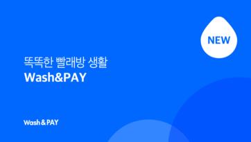 빨래방 모바일 결제 앱 Wash&PAY 론칭 기념 프로모션