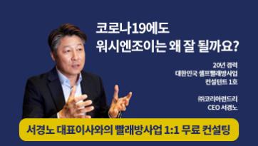 서경노 대표이사와의 빨래방사업 1:1 무료 컨설팅