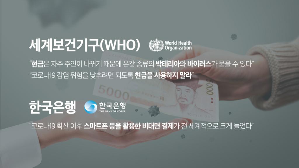 워시앤페이 세계보건기구 한국은행 비접촉 결제 시스템