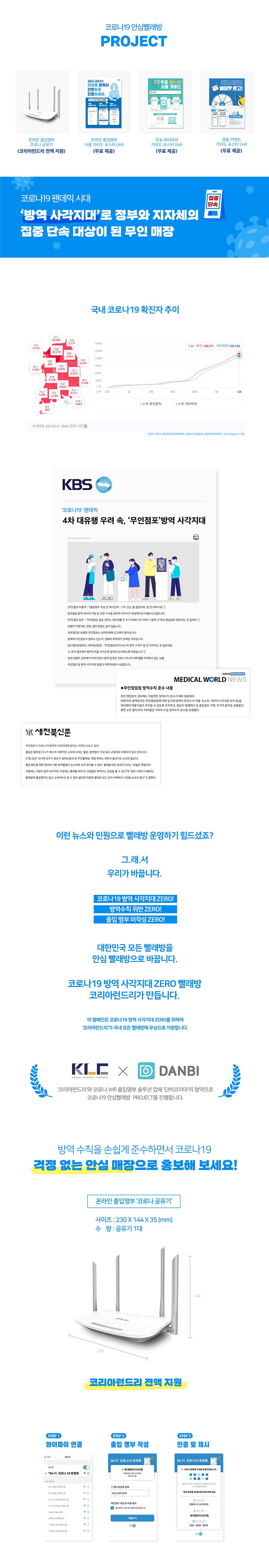 코로나19 안심빨래방 PROJECT 온라인 출입명부 코로나 공유기 무상제공!