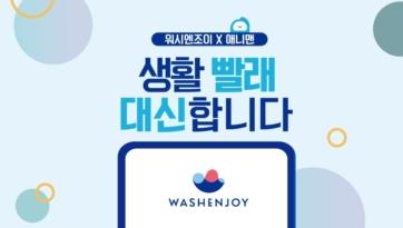 워시엔조이 X 애니맨 빨래 대행 서비스 론칭 기념 '홍보 패키지 무료 이벤트'