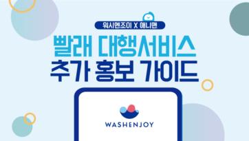 애니맨 '빨래 대행서비스' 추가 홍보 가이드