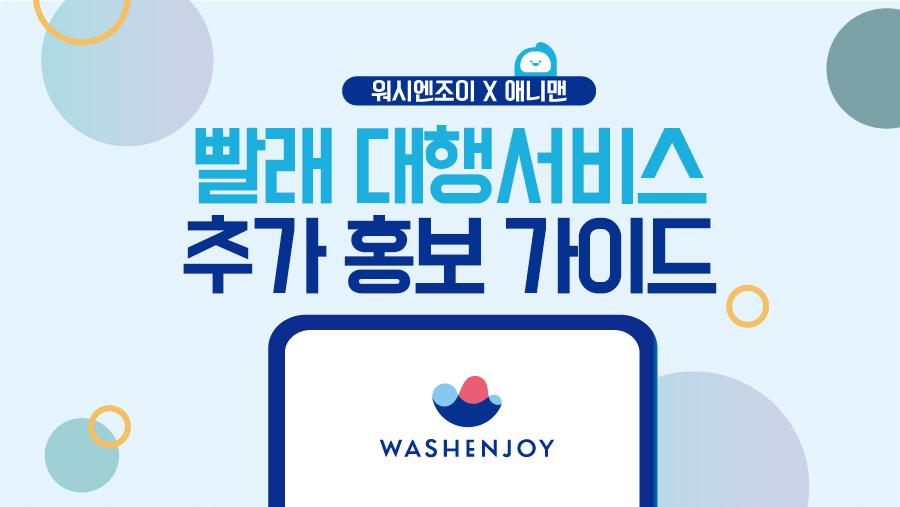 워시엔조이 X 애니맨 빨래 대행서비스 추가 홍보 가이드