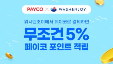 워시엔조이 셀프빨래방 페이코 결제 5%적립 이벤트!