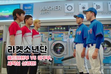 SBS 월요드라마 '라켓소년단', 셀프빨래방에서 벌어진 일은?