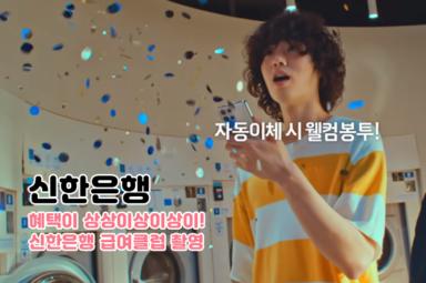 급여클럽 X 이상이 광고촬영 in 런드리파크 문정아이파크점