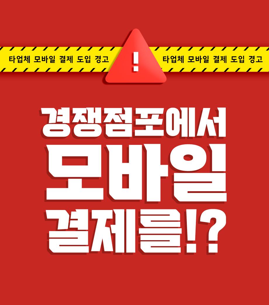 경쟁점포에서 모바일 결제를?!