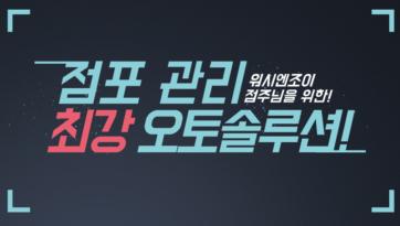 <워시엔조이x애니맨> 점포 관리 최강 오토솔루션!